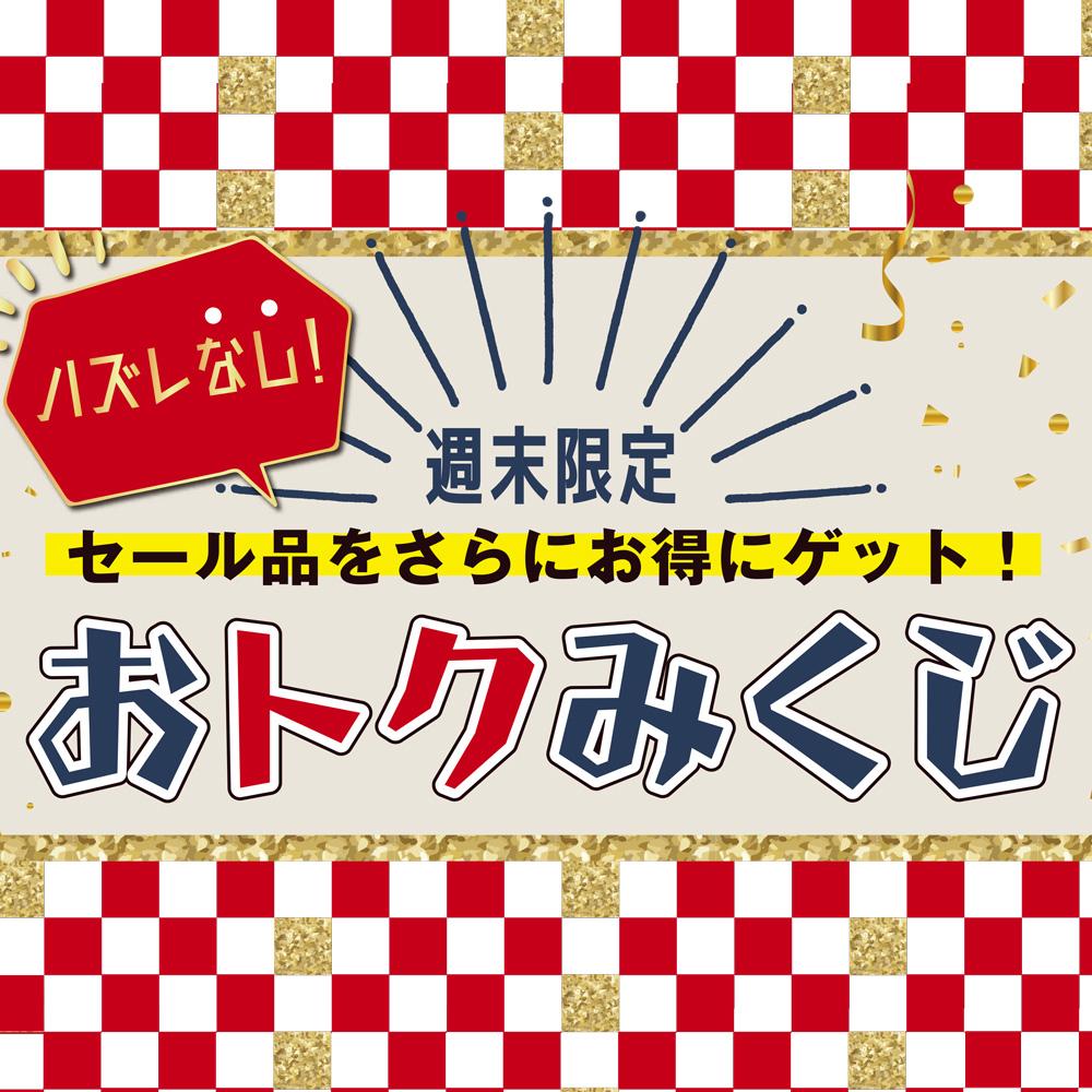 週末限定おトクみくじ開催中!